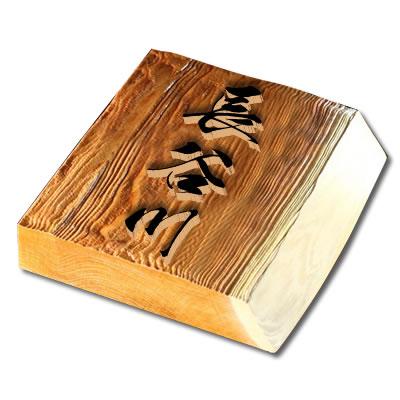 浮き彫り 耳あり一位イチイ表札 木製表札i30-180u-m たっぷり3cm厚 味わい深い耳付きの一位に丁寧に文字を浮き彫り彫刻した表札