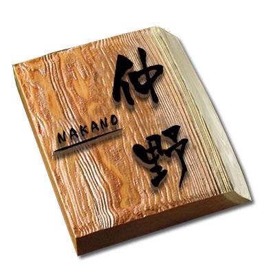 浮き彫り木製表札 耳あり一位イチイ表札 i30-180u-m 30ミリ厚 個性が際立つ木製デザイン表札 職人手彫り仕上げ 名字名前 筆文字