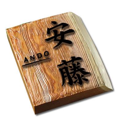 高級銘木イチイ一位表札 浮き彫り 耳付き木製表札 i30-180u-m フォント書体が選べるオリジナルオーダーメイド 木目が際立つ手作り表札