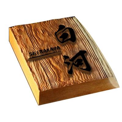 耳付き銘木表札 浮き彫り仕上げイチイ表札 i30-180u-m 一位 いちい オンコ フルネーム仕上げ 筆文字フォント表札 3cm厚