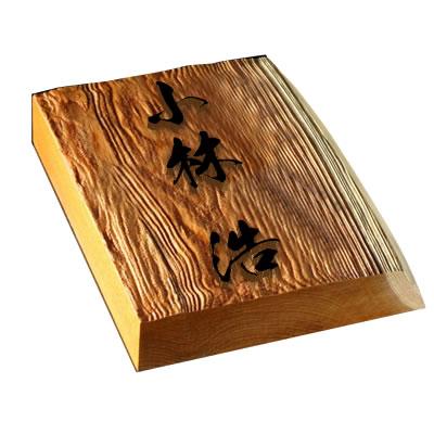 耳付き 高級銘木表札 i30-180u-m 木目が引き立つ浮き彫り仕上げ 縁起のいい木製表札 風格たっぷりの和風表札 オーダーメイド製作