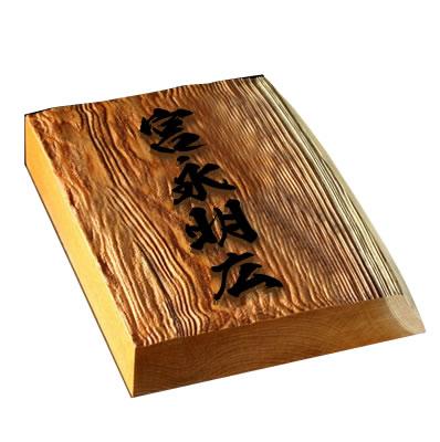 浮き彫り 耳付き高級銘木イチイ一位表札 木製表札 i30-180u-m フォント書体が選べるオーダーメイド製作 木目が綺麗な手作り表札