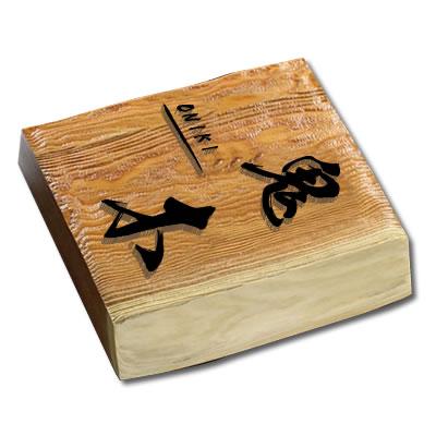 耳付き 銘木 イチイ 表札 浮き彫り仕上げi30-180u-m 一位の木目が味わい 天然の木の良さたっぷり木製表札 和風住宅におすすめ表札