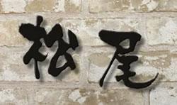 フォント限定 1文字価格 漢字切り文字ステンレス表札 レーザーカットstl85k 1文字85mm角以内 事前にメールでデザイン確認付きで安心 オーダーメイド漢字表札