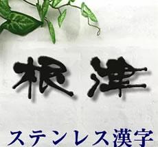 フォント限定 漢字1文字価格 切り文字ステンレス表札 8.5cm角以内 stl85k アイアン表札テイストのデザイン表札 レーザーカット切り文字オーダーメイド製作