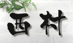 フォント限定 1文字価格 ステンレス製 漢字バラ文字表札 stl85k 屋外で強い!赤サビの心配無し 文字色(ブラック・アイボリー)が選べるアイアン表札テイストの仕上がり