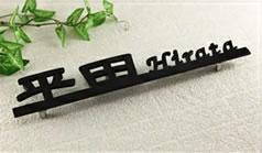 フォント限定 漢字2文字以内+アルファベット8文字以内 35cm幅以内 漢字+ローマ字 ステンレス表札レーザーカット stl350105k 赤サビの心配無し オーダーメイド表札 オリーブデザイン対応