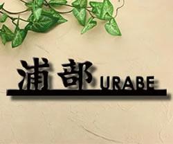 フォント限定 漢字2文字以内+アルファベット8文字以内 レーザーカットステンレス表札 漢字+英字タイプ stl350105k 35センチ幅以内 アイアン表札テイスト オリーブやラインなどデザインが選べる