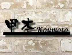 フォント限定 ステンレス表札 漢字2文字以内 アルファベット8文字以内 350×105以内 漢字アルファベット組み合わせ stl350105k シャープな仕上がりのレーザー加工表札 ひょうさつ