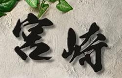 フォント限定 漢字1文字価格 切り文字ステンレス表札 8.5cm角以内stl85k アイアン表札テイストのデザイン表札 レーザーカット切り文字オーダーメイド製作
