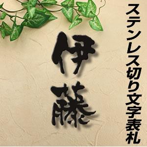 フォント限定 1文字価格 漢字タイプ(1文字オーダーメイド)ステンレスレーザーカット表札 stl85k 85mm角以内 切り抜き漢字表札 ひょうさつ デザインオーダーメイド
