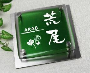 白文字際立つ グリーンガラス表札 プレート付き2fg150f-11g フチがクリアのコンビネーションデザイン 17cm角ステンレス