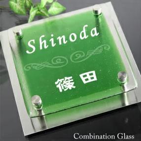 緑・透明 2色ガラス表札 170角ステンレスプレート付き2fg150f-11g ガラス焼付け文字 4点ビス止め取り付けデザイン表札