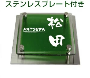 爽やか グリーンガラス表札 プレート付き 2fg150f-11g フチがクリアのモダンデザイン表札 メールでデザイン確認付き