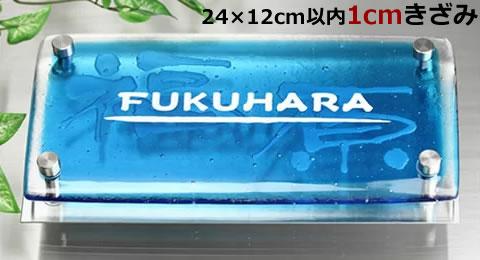 24×12cm以内 2色手作りガラス表札ステンレス付き2fg240ff-11 ガラス焼付け文字 1cm単位で注文可 機能門柱向けに裏面平らも対応