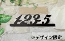 【フォント限定 イメージ作成1回】アルミ表札 番地タイプ150mm幅 at15050-a 人気のアイアン風デザイン番地プレート 住所 番地 数字対応