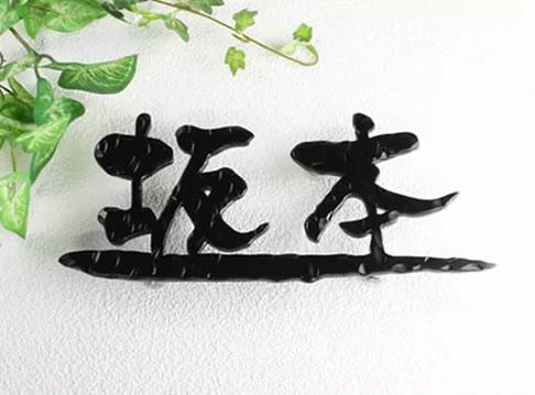 フォント限定 2文字以内 アイアン表札テイストのアルミ表札 漢字タイプ ライン付き 事前にデザイン確認できる 職人手作り表札 at25090