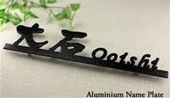 フォント限定 漢字2文字 アルファベット8文字まで アルミ表札 漢字・アルファベット組み合わせ at390140k 幅39cm以内 アイアン表札の進化型 デザインオリジナル表札 ひょうさつ 手作り