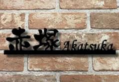 フォント限定 漢字2文字 アルファベット8文字まで アルミ表札 アイアン表札の進化型 漢字とアルファベット at390140k 390mm以内 ひょうさつ