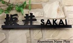 フォント限定 漢字2文字 アルファベット8文字まで アルミ表札 幅390mm以内アルファベットと漢字 at390140k アイアン表札の進化型 高級感のあるおしゃれな表札(ひょうさつ)