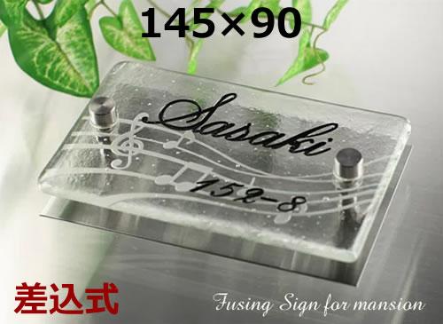 マンション用ガラス表札 Wステンレスプレート付きfg14590f-11w  スライド式取り付けタイプ イラストも選べるデザイン表札