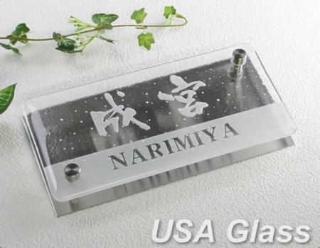 USAガラス表札 ステンレスプレート付き 裏彫り限定(着色不可)ガラス・ステンレスサイズ変更対応 100×200mm以内 デザインオーダーメイド fg200fb-11