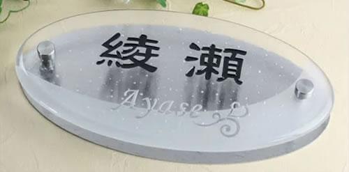 USAガラス表札 楕円形 ステンレスプレート付き 強さダントツ!ガラス文字 215×105 手作りガラスのデザインオーダーメイド表札 fg215mf-11