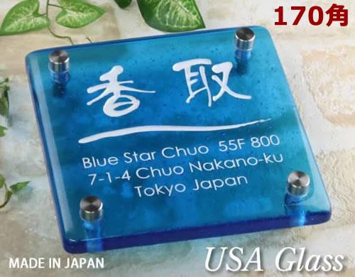 極み 手作りガラス表札 アメリカ製ガラス 着色焼付け文字 デザイン、ガラスサイズ、厚み変更可能 オーダーメイド表札 fg170
