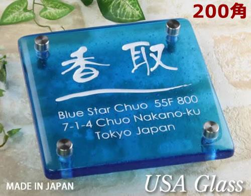 極み 手作りガラス表札 手彫り 着色焼付け文字 ガラスサイズ変更対応 オリジナル表札屋 USAガラス 15ミリ厚 際立つ存在感 fg200