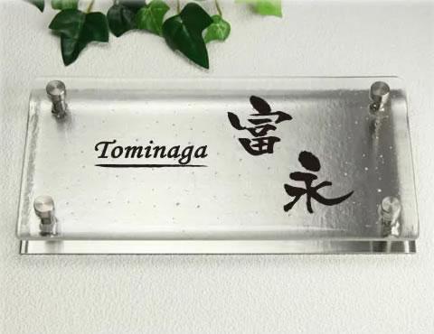 ◆綺麗で長持ちガラス文字◆ガラス表札 gff240-11 ステンレスプレート付き 特寸対応 サイズオーダーメイド(240×120mm以内) 黒文字 ひょうさつ