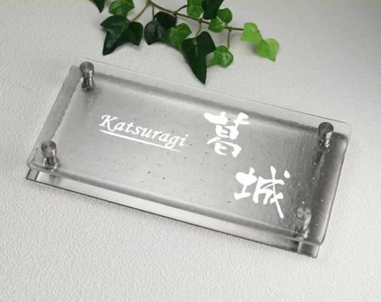 ■特寸対応■サイズオーダーメイドガラス表札(ステンレス付き) gff240-11 ローマ字・漢字対応 デザインオリジナル ひょうさつ 白文字