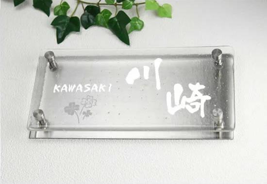 ステンレス付きで高級感をプラス!240×120mm以内ガラス表札 gff240-11 サイズオーダーメイド サンドブラスト彫刻(裏彫り)可能 ひょうさつ