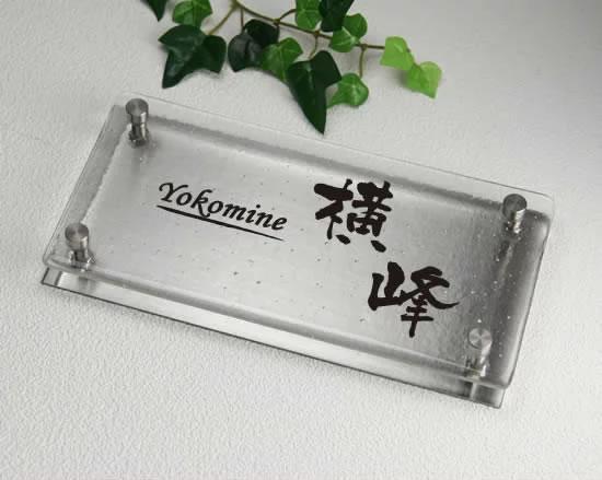 ステンレスプレート付き デザインガラス表札 gff240-11 強さダントツ!ガラス文字 黒文字 手作り表札(ひょうさつ) 機能門柱対応可能
