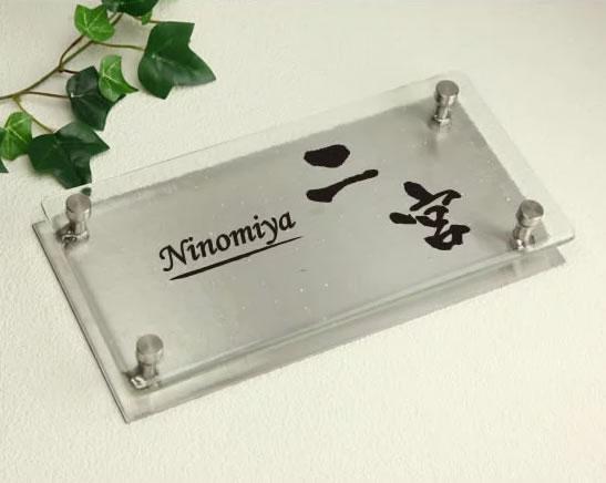 サイズオーダーメイド ガラス表札(ひょうさつ) gff240-11 漢字・アルファベットのフォントをお好きなものに 機能門柱対応可能
