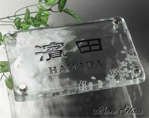 ピュアガラス表札長方形 透明限定 gh220f-10 ガラス焼付け文字 表札・看板 オリジナルデザイン お店にもおすすめ