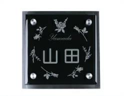 バラサークル ガラス表札 ブラックガラス 裏彫り限定(着色不可)ステンレスプレート付き 通販 デザイン事前確認付きで失敗なし gk150kb-11