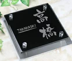 デザイン表札 手作りブラックガラス表札ステンレスプレート付き 裏彫り限定 漢字 ローマ字OK gk150kb-11