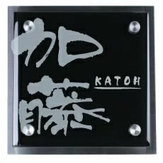 ガラス表札 ブラックガラス 裏彫り限定(着色不可)ステンレスプレート付き GK150kb-11 通販 デザインイメージがメールで確認可能