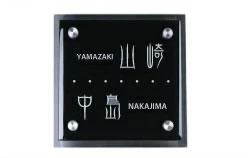 デザイン表札 GK150kb-11 手作りブラックガラス表札ステンレスプレート付 裏彫り限定 漢字 ローマ字OK オーダーメイド ネームプレート gk150kb-11