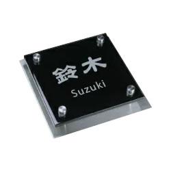 表札 GK150kb-11 オーダーメイド手作り表札 ステンレスプレート付きブラックガラス表札(ひょうさつ)ネームプレート デザインメール送信 gk150kb-11