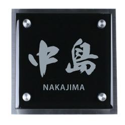 ブラックガラス表札 手作り(ひょうさつ)ステンレスプレート付き GK150kb-11 クローバー イヌ ネコ イラスト対応 裏彫り限定 オーダーメイド gk150kb-11
