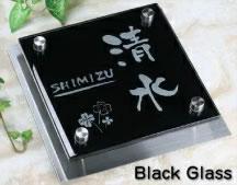 表札 イチ押し ブラックガラス 表札(ひょうさつ) GK150kb-11 ステンレスプレート付150角 裏彫り限定(着色不可)オリジナルオーダーメイド