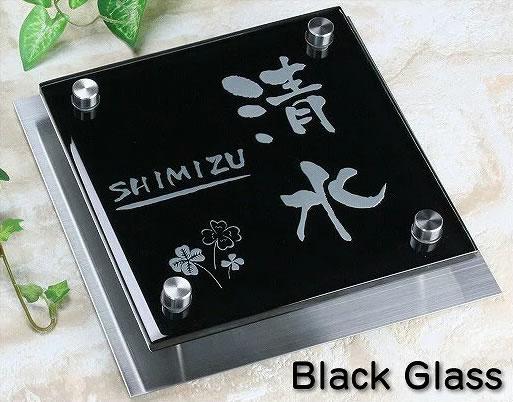 ブラックガラス表札 ステンレスプレート付 GK150kb-11 文字着色不可 オーダーメイド表札屋 150角サイズ ひょうさつ 艶やかな黒ガラス 裏彫り限定