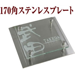 イラストレーター入稿対応デザインガラス表札 裏彫り限定 GK150cb-11