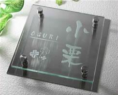 通販 ガラス表札 手作り ステンレス付 表札屋 裏彫 GK150cb-11