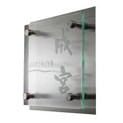 手作りガラス表札 ステンレス付 着色不可 表札通販 GK150cb-11