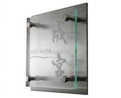 クリアガラス表札ステンレス付き サンドブラスト彫刻文字 GK150cb-11