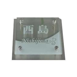 デザインガラス表札 ステンレスプレート付き 裏彫り文字 GK150cb-11