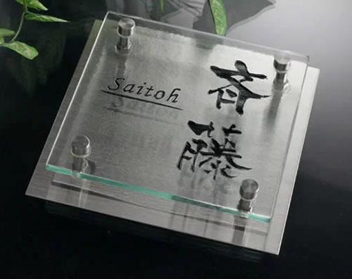 透明ガラス表札 手作り ハンドメイドで作られた 透明ガラス表札 正方形タイプ 170角 デザインオーダーメイド(ひょうさつ)イラストも選べます GK150cf-11