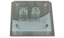 サイズが選べる透明ガラス表札 オーダーメイドデザイン ガラス120角、130角、140角、150角とステンレス120角、130角、140角、150角、160角、170角 gu6cb-11